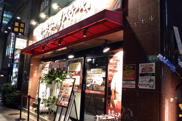 いきなりステーキ湯島店(東京都文京区湯島) ぞえぞえねっと