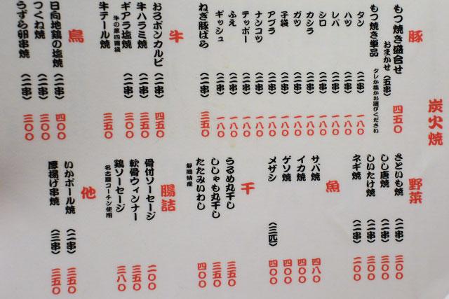 5fde2d3ea0c1 もつ焼き 大統領 支店(もつやきだいとうりょうしてん)上野アメ横にある ...
